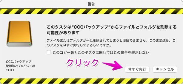 「Carbon Copy Cloner」の消去の警告画面