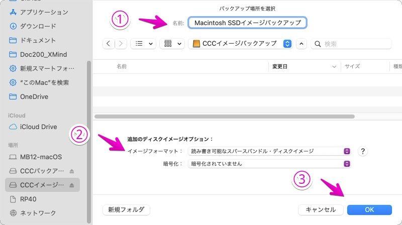 「Carbon Copy Cloner」でイメージのファイル形式の設定