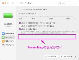 Appleシリコン版 macOS 11.0 Big Sur 「システム環境設定」の「バッテリー」