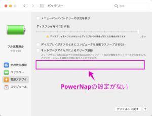 インテル版 macOS 11.0 Big Sur 「システム環境設定」の「バッテリー」