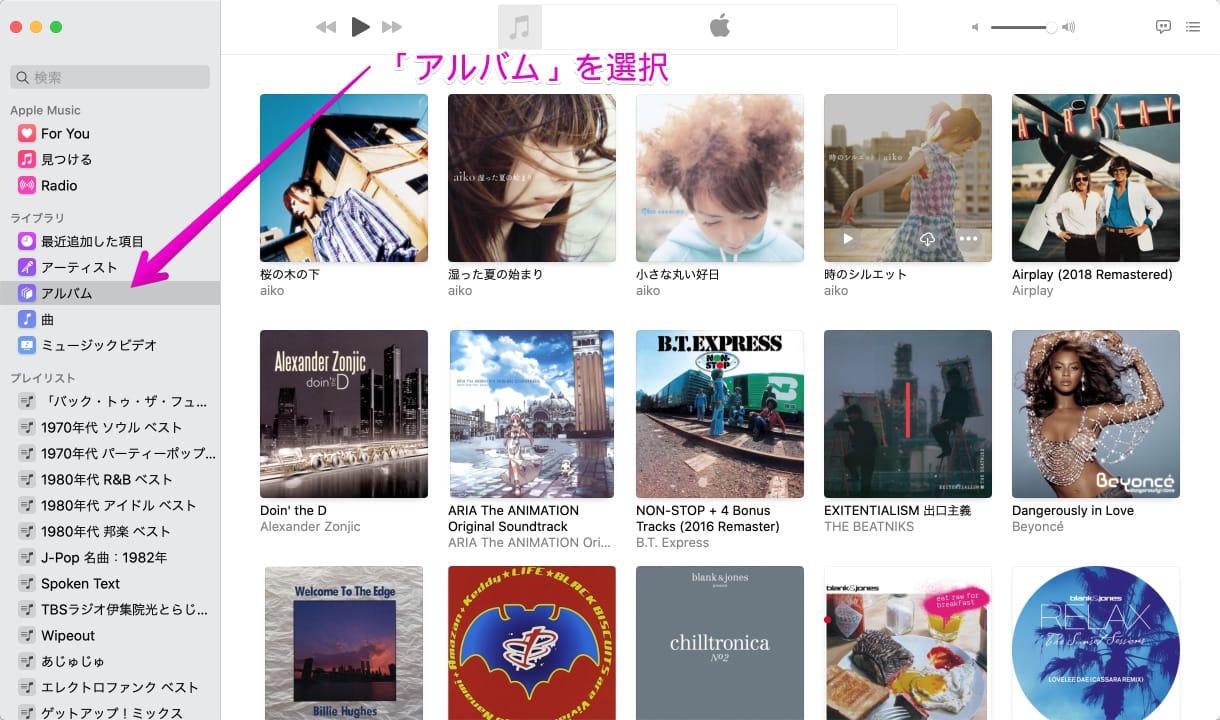 Macの「ミュージック」