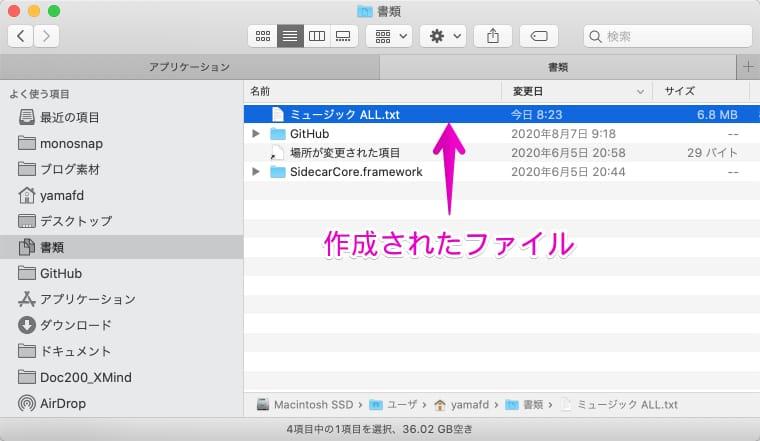 Macの「ミュージック」でCSV出力された「プレイリスト」