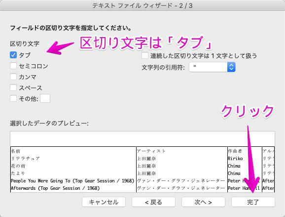 ExcelでCSVのインポート