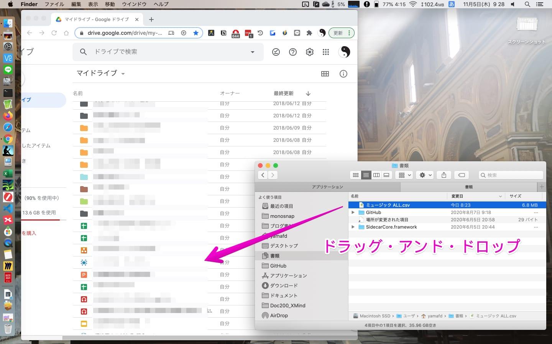 Googleドライブのホーム画面