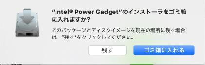 「Intel Power Gadget」インストール完了