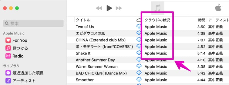 Appleeの「ミュージック(iTunes)」