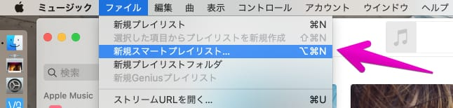 Macの「ミュージック(iTunes)」からスマートプレイリスト作成