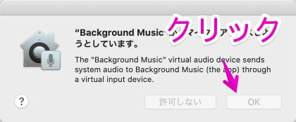 BackgroundMusicインストール中