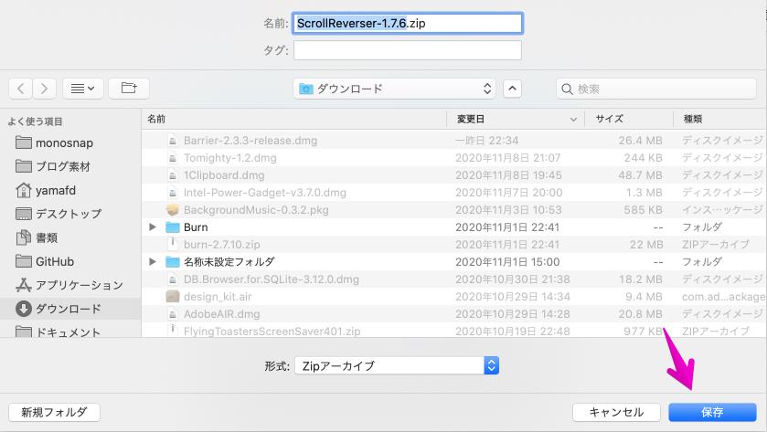 Macでダウンロード