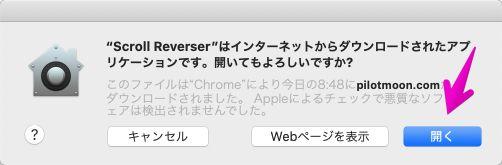 Macのファイルを開く確認画面