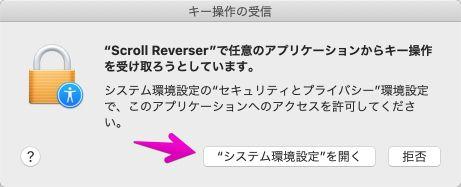 Mac「キー動作の受信」の確認画面