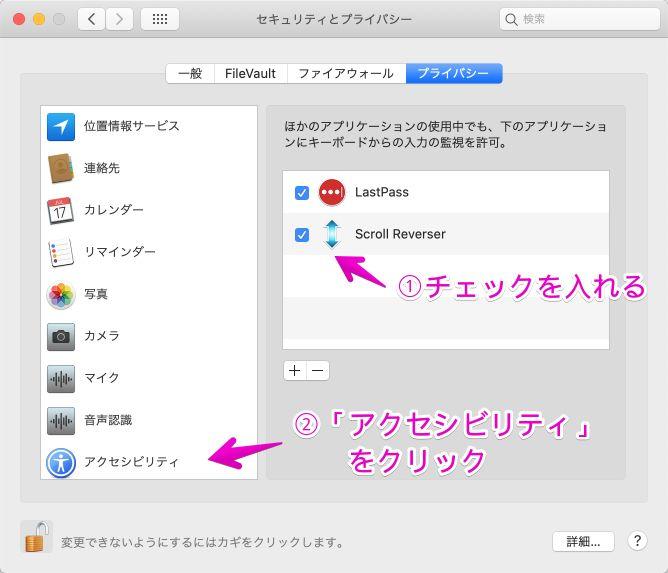 Macの「システム環境設定」-「セキュリティとプライバシー」