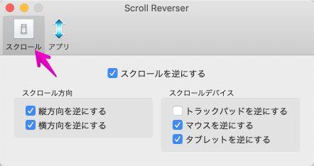 「Scroll Reverser」の「設定」