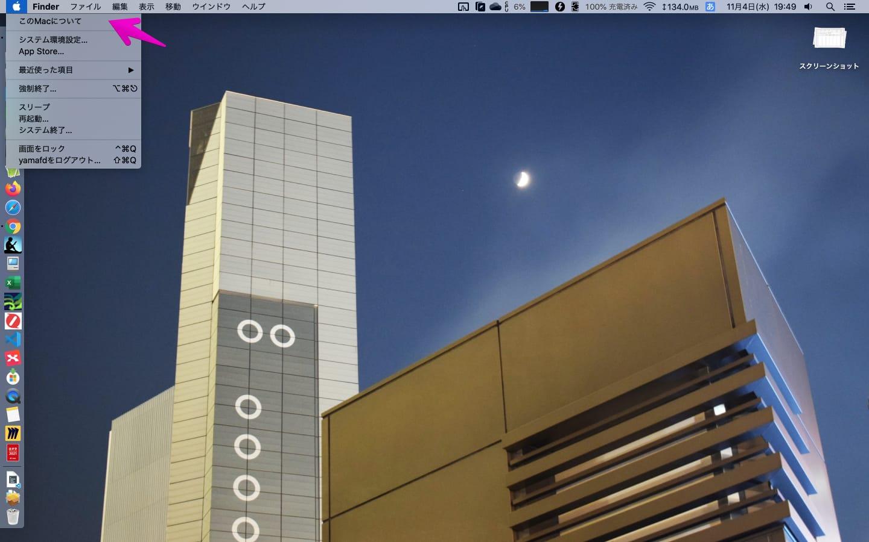 Macのアップルメニューを開く