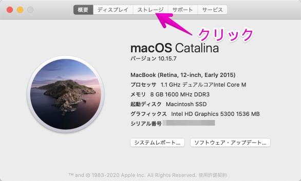 「このMacについて」の画面