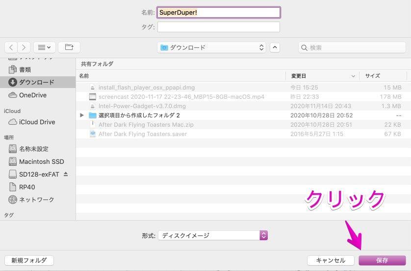Macのファイル保存の画面