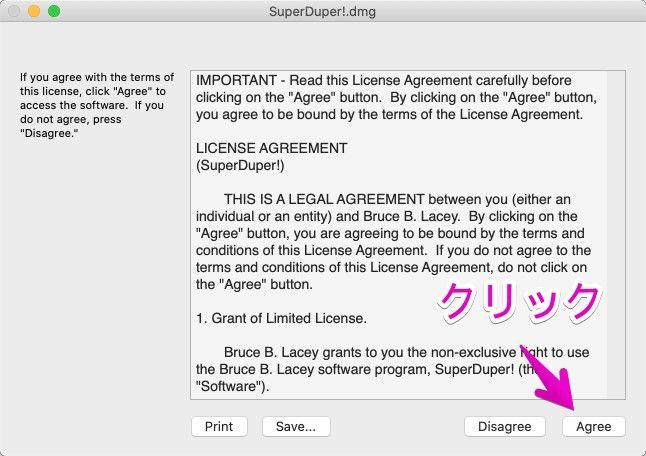 「SuperDuper!」の合意書の画面