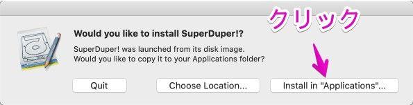 「SuperDuper!」インストール確認画面