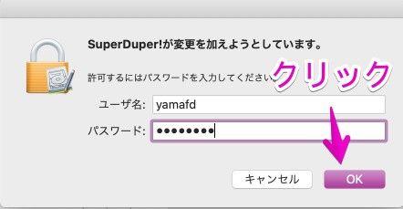 Macのアプリインストール時のパスワード確認