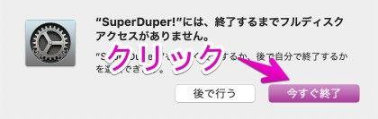 「SuperDuper!」のディスクアクセス設定完了の表示