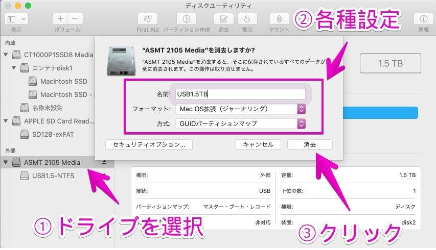 Macの「ディスクユーティリティ」でドライブを消去