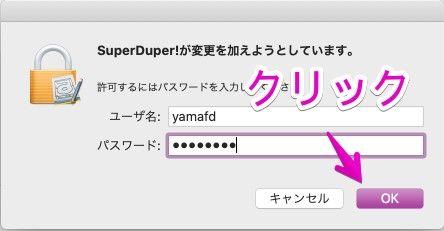 Macのセキュリティ確認画面