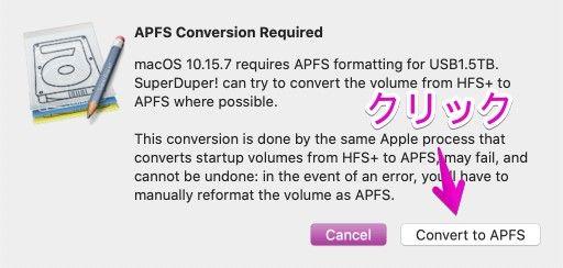 「SuperDuper!」のAPFS変換が必要の表示画面
