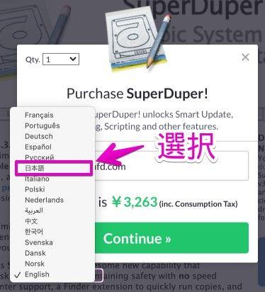 「SuperDuper!」の購入ポップアップ画面