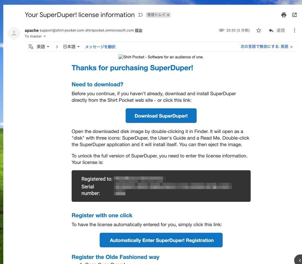 「SuperDuper!」の購入完了メール