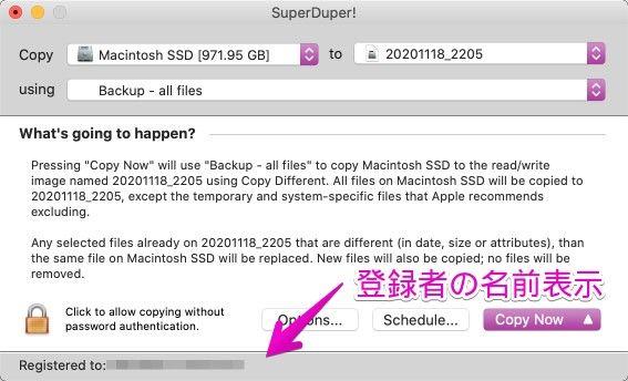 「SuperDuper!」のライセンスの登録済みを表示