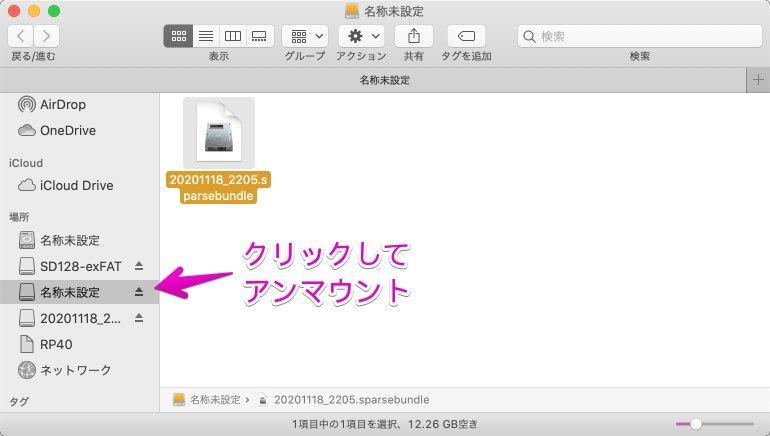 Finderでイメージファイルのアンマウント