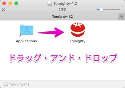 「Tomighty」をアプリケーションフォルダにインストール
