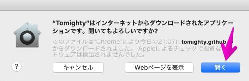 Macのアプリ起動確認画面