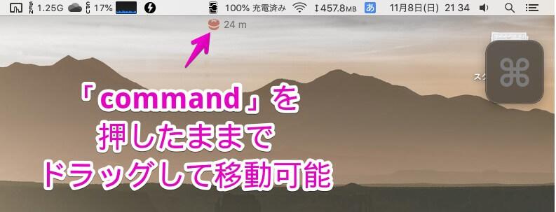 Macのメニューバーのアイコンを移動