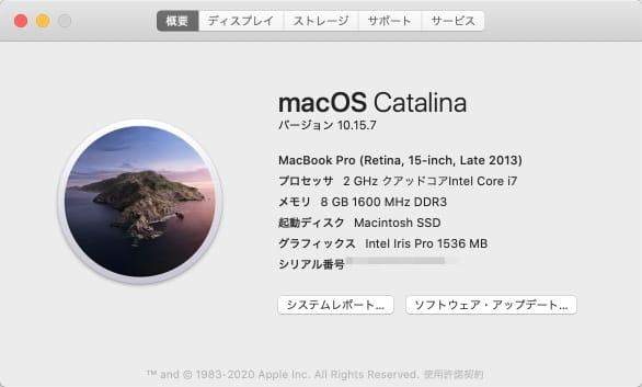MacBook Pro 15 Late 2013の情報