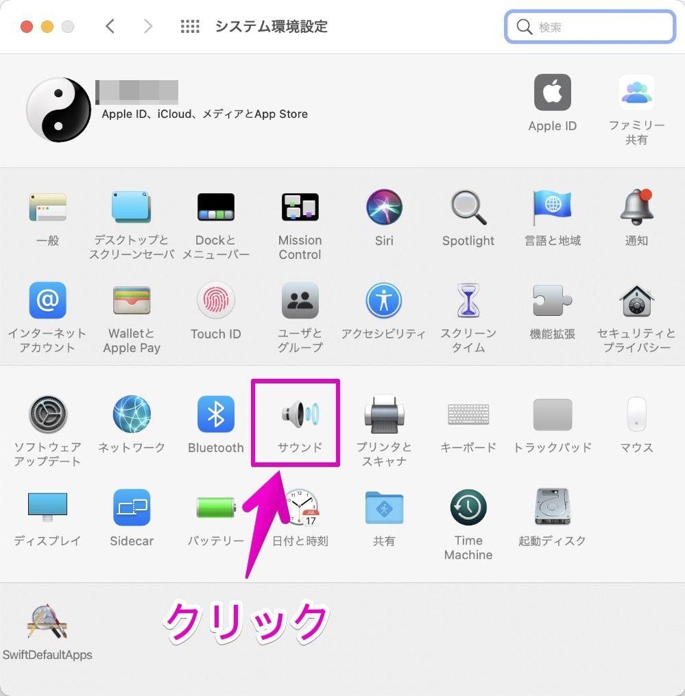 Macの「システム環境設定」-「サウンド」