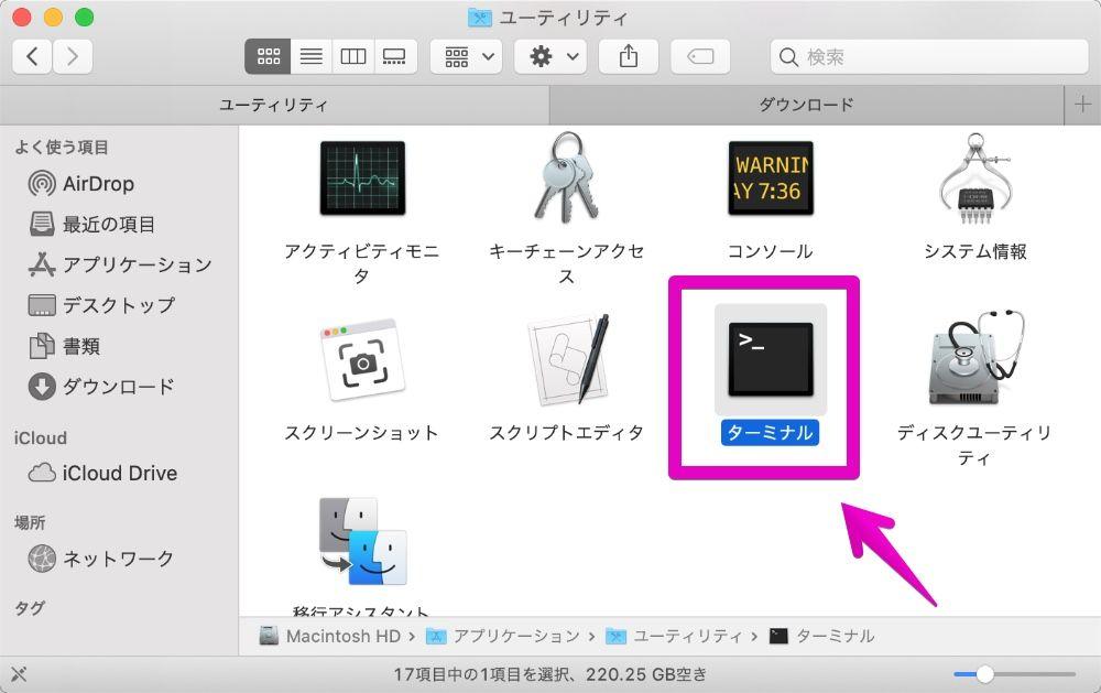 MacのFinderで、「ターミナル」起動