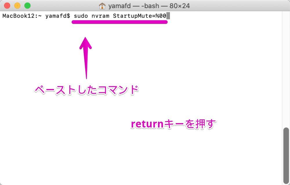 Macの「ターミナル」で、StartupMuteの設定コマンドを実行