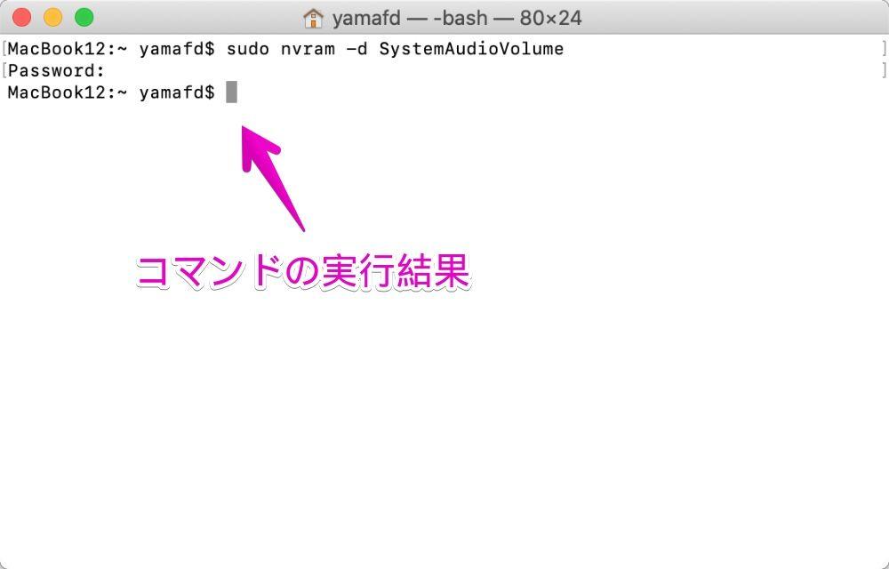 Macの「ターミナル」で、SystemAudioVolumeの設定コマンドを実行