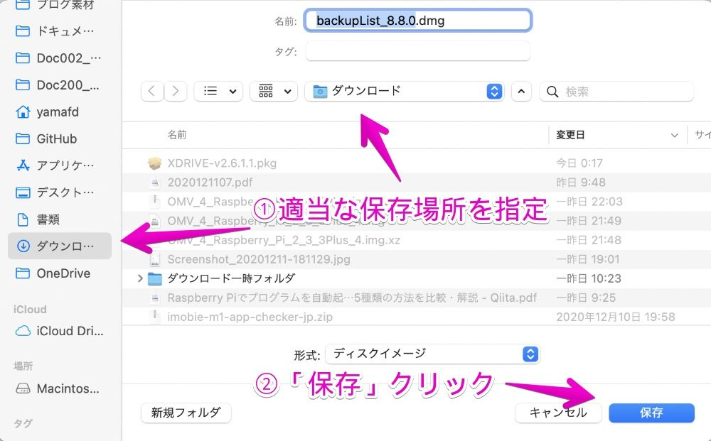 「BackupList+」をダウンロード