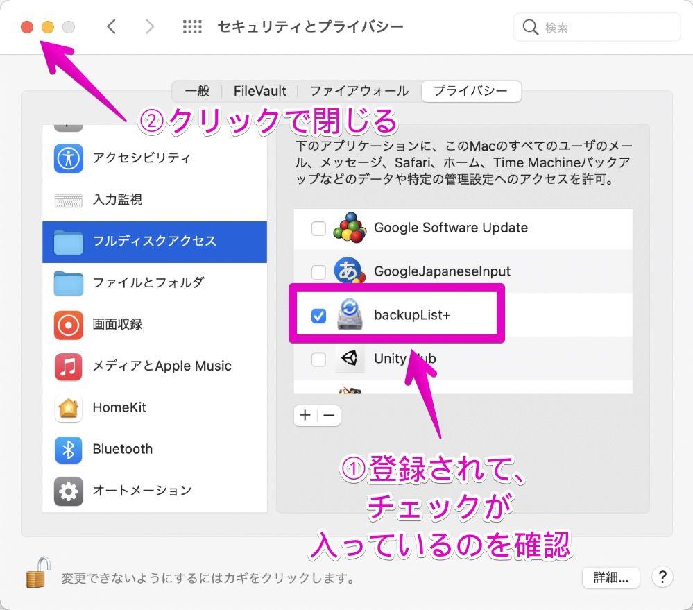 Macの「フルディスクアクセス」でアプリ追加