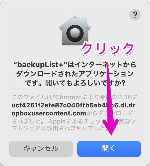 Macのアプリ実行の確認画面