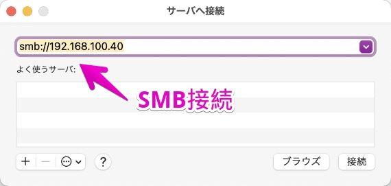 MacでSMB接続