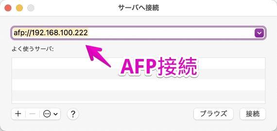 MacでAFP接続