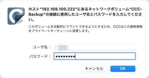 MacでNAS接続時のユーザ名とパスワードを入力