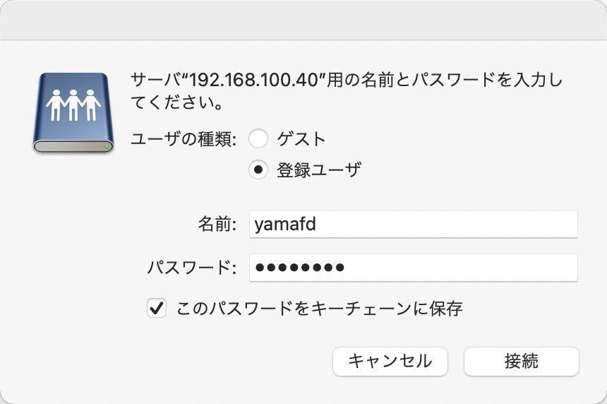 MacでNASアクセス時の画面