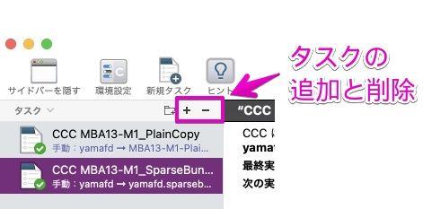 「Carbon Copy Cloner」でタスクの追加・削除
