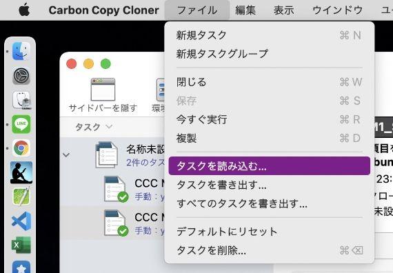 「Carbon Copy Cloner」でタスクを読み込む