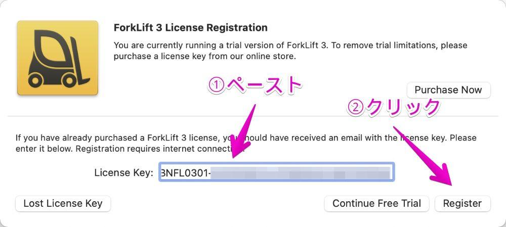 「ForkLift 3」のライセンスの登録画面