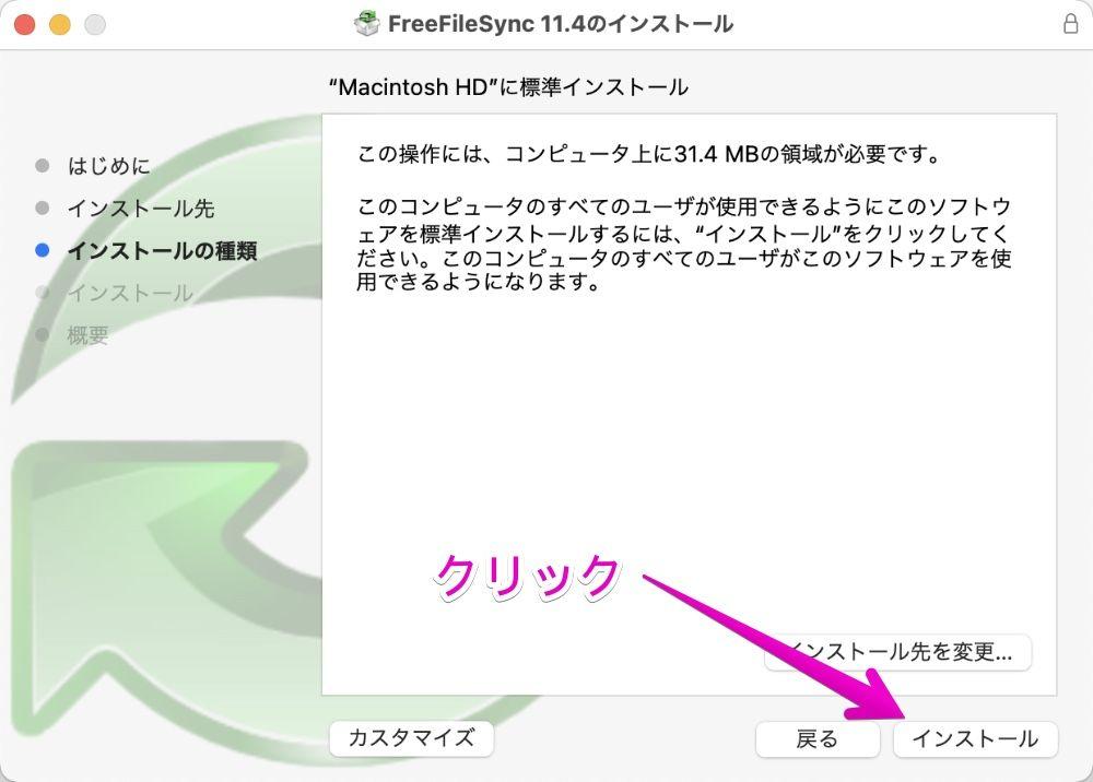 「FreeFileSync」の「標準インストール」の確認画面